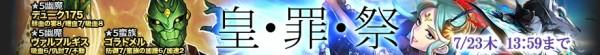 基本無料のブラウザ戦略カードバトルRPG『魔戦カルヴァ』 粘り強いカードを揃えた新パック「皇・罪・祭」を販売!カードバックキャンペーンも開催中