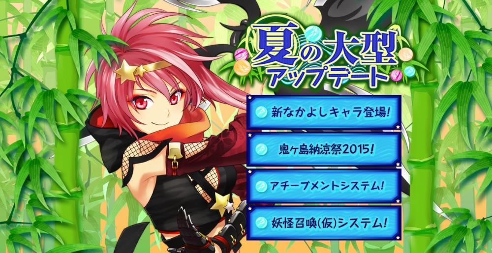 基本無料の和風オンラインMMORPG『鬼斬(おにぎり)』 夏の大型アップデート発表!新たななかよしキャラクター「猿飛佐助」など実装