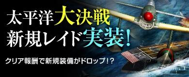 基本無料のフライトシューティングゲーム『ヒーローズインザスカイ』 新規装備もドロップする新レイド「太平洋大決戦」を7月に実装予定