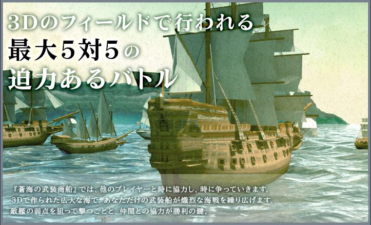 ブラウザ海洋シミュレーションゲーム 『蒼海のプライヴァティア』 基本無料で登場