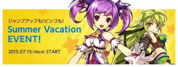基本プレイ無料のベルトアクションオンラインゲーム『エルソード』 新キャラクター「ル・シエル」実装!Lv70までジャンプアップできる夏休みイベント開催