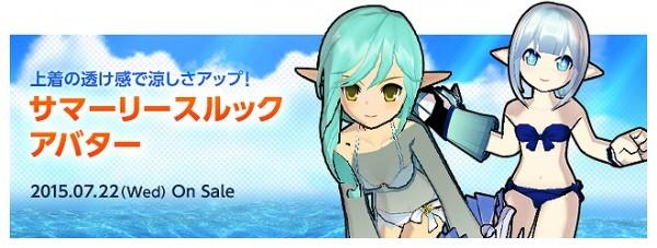 基本プレイ無料のベルトアクションオンラインゲーム『エルソード』 涼しい夏を満喫しようぜ!「サマーリース」アバター&ルー、シエル専用アバター「ナソードバトルスーツ」の登場だ