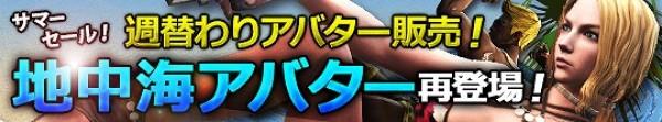 基本プレイ無料のRPGとTPSが融合したオンラインシューティングゲーム『HOUNDS(ハウンズ)』 オプション変更手数料半額イベント&消耗品全品半額キャンペーン開催だ!水着アバターも登場したぞ
