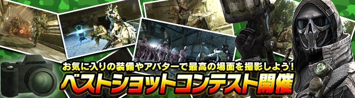 基本プレイ無料のRPGとTPSが融合したオンラインシューティングゲーム『HOUNDS(ハウンズ)』 ベストショットコンテストを開催だ!エクストラボイス第2弾も販売開始