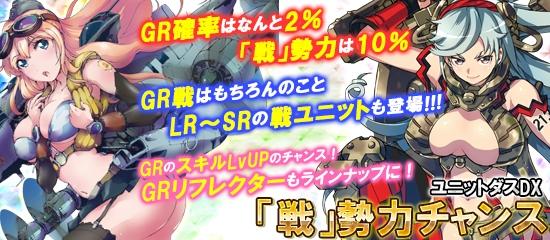 基本プレイ無料のブラウザシミュレーションゲーム『MC☆あくしず 鋼鉄の戦姫』 ユニットダス半額、確変キャンペーンを開始