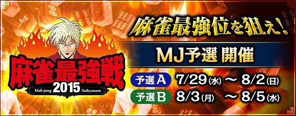 基本プレイ無料のオンライン対戦麻雀ゲーム『セガネット麻雀 MJ』 麻雀界最大級のタイトル戦「麻雀最強戦2015」のMJ予選を開催だ