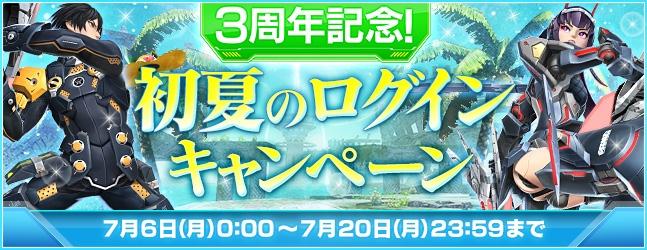 基本プレイ無料の基本プレイ無料のファンタジーRPG『ファンタシースターオンライン2(PSO2)』 ラグオルメモリを貰える「3周年記念!初夏のログインキャンペーン」開始