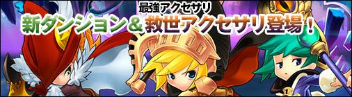 基本プレイ無料の変わったキャラクターが揃っているブラウザRPG『チョコナイト』 竜宮姫を助ける「海の日イベント」開催だ!新ダンジョン「黒い悪夢」&新アクセサリー「救世ノブローチ」も登場