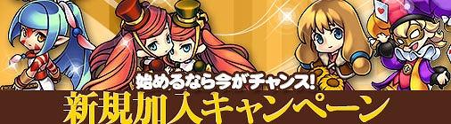 基本プレイ無料の簡単操作で手軽に遊べるブラウザRPG『チョコナイト』 ライドアバター『忍ハム三郎』が貰えちゃう!新規キャラクター加入&レベルアップキャンペーンを開催だ