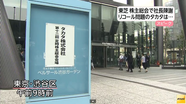 0231_Takata_airbag_recall_Toyota_Nissan_201505_ab_07.jpg
