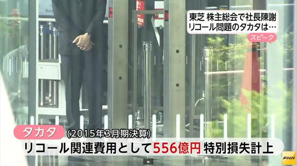 0231_Takata_airbag_recall_Toyota_Nissan_201505_ab_08.jpg