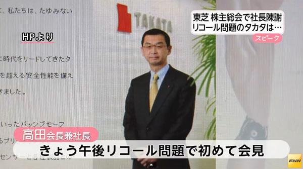 0231_Takata_airbag_recall_Toyota_Nissan_201505_ab_09.jpg