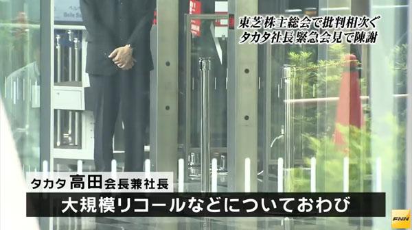 0231_Takata_airbag_recall_Toyota_Nissan_201505_abb_07.jpg