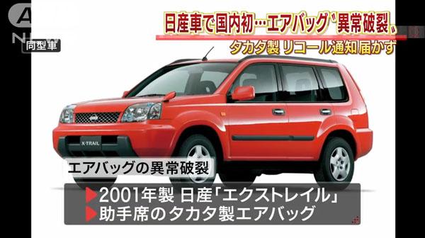 0231_Takata_airbag_recall_Toyota_Nissan_201505_c_01.jpg