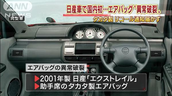 0231_Takata_airbag_recall_Toyota_Nissan_201505_c_02.jpg