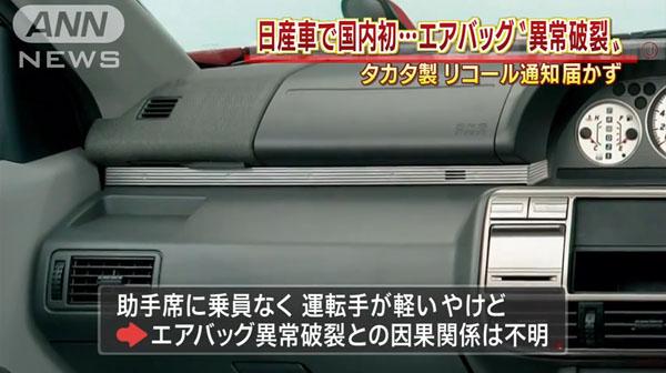 0231_Takata_airbag_recall_Toyota_Nissan_201505_c_03.jpg