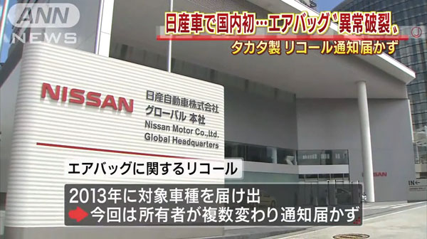 0231_Takata_airbag_recall_Toyota_Nissan_201505_c_04.jpg