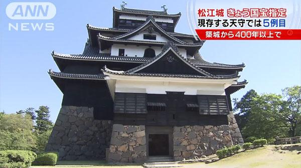 0318_Shimane_Matsuejyou_tensyu_kokuhou_201507_01.jpg