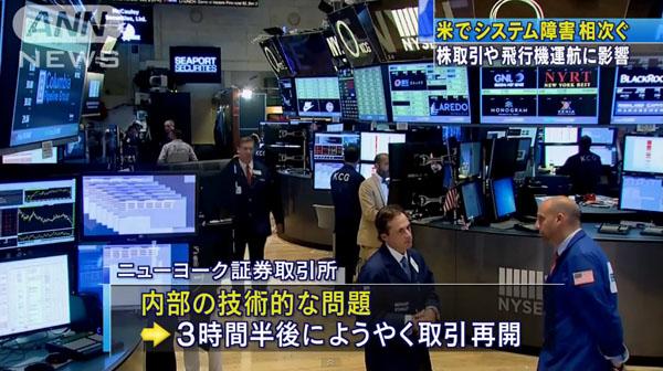0319_USA_NewYork_syouken_torihikijyo_United_Airlines_system_down_201507_04.jpg
