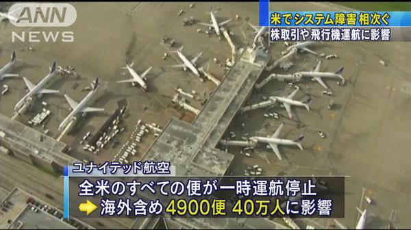 0319_USA_NewYork_syouken_torihikijyo_United_Airlines_system_down_201507_05.jpg