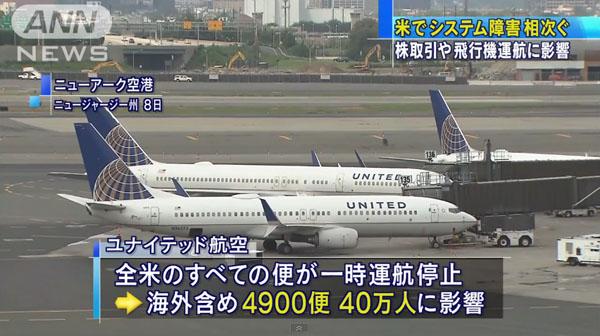 0319_USA_NewYork_syouken_torihikijyo_United_Airlines_system_down_201507_06.jpg