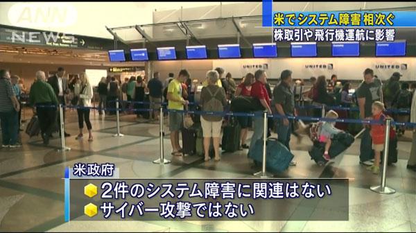 0319_USA_NewYork_syouken_torihikijyo_United_Airlines_system_down_201507_07.jpg