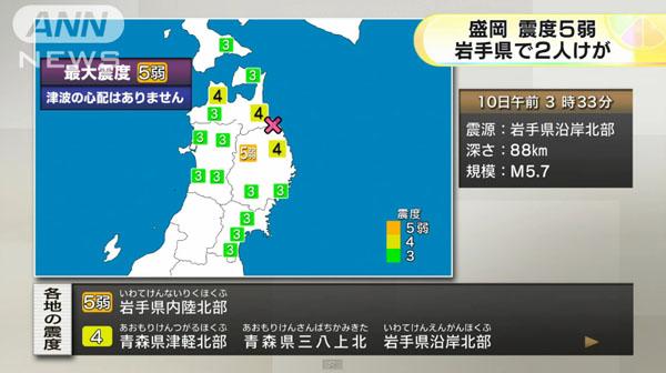 0320_Iwate_Morioka_jishin_shindo_5_M5_201507_02.jpg