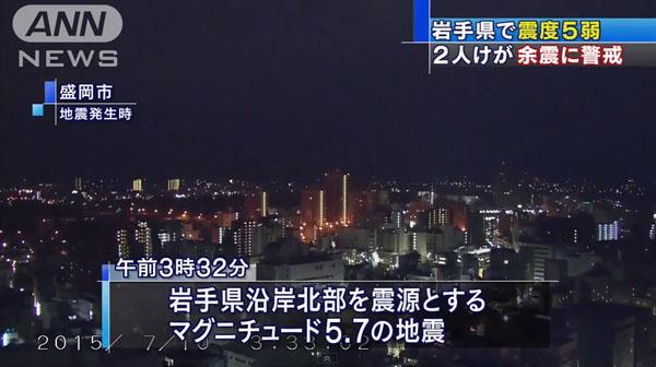 0320_Iwate_Morioka_jishin_shindo_5_M5_201507_c_02.jpg