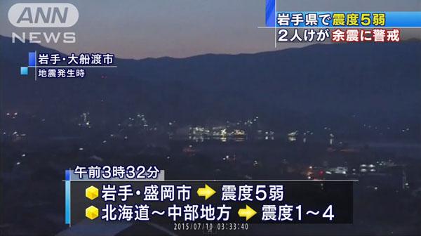 0320_Iwate_Morioka_jishin_shindo_5_M5_201507_c_03.jpg