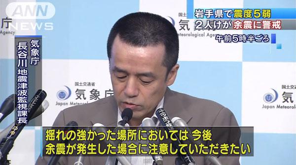 0320_Iwate_Morioka_jishin_shindo_5_M5_201507_c_04.jpg