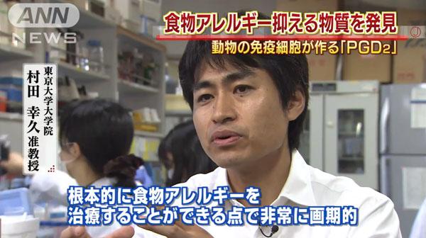 0323_Tokyo_University_Allergie_yokusei_busshitsu_hakken_PGD2_201507_01.jpg