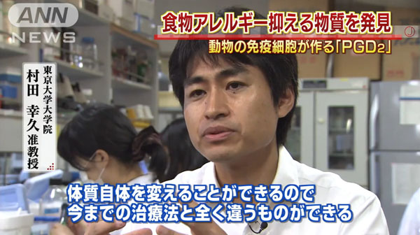 0323_Tokyo_University_Allergie_yokusei_busshitsu_hakken_PGD2_201507_02.jpg