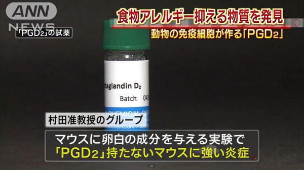 0323_Tokyo_University_Allergie_yokusei_busshitsu_hakken_PGD2_201507_05.jpg