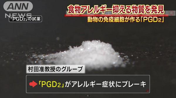 0323_Tokyo_University_Allergie_yokusei_busshitsu_hakken_PGD2_201507_07.jpg