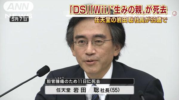 0329_Nintendo_Iwata_Satoru_shikyo_201507_01.jpg