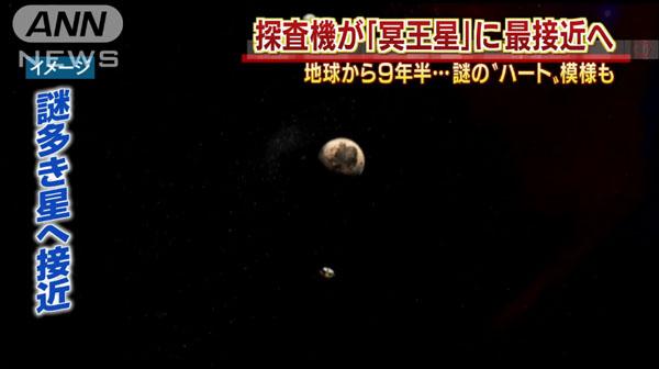 0336_Pluto_New_Horizons_toutatsu_201507_02.jpg