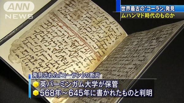 0350_Islam_Quran_Muhammad_20150723_a_02.jpg
