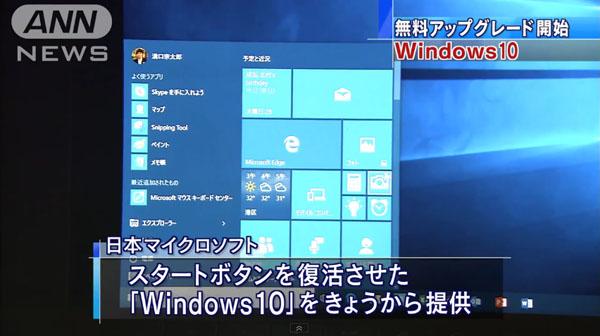 0358_Microsoft_Windows10_release_20150729_a_02.jpg