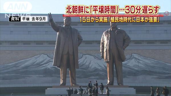0375_Chosen_minsyusyugi_jinminkyouwakoku_pyongyang_standard_time_20150807_a_01.jpg
