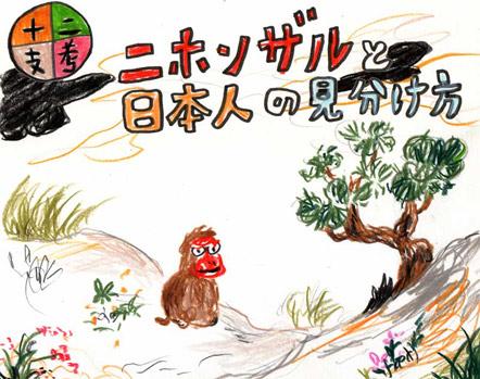 nihonjinhasaru2015808 (6)