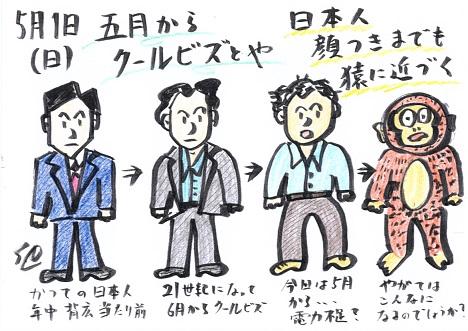 nihonjinhasaru2015808 (4)