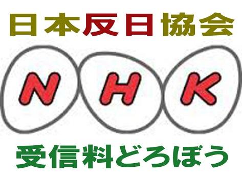 NHKkaitai2015623iranaibaikokuhousoukyoku222222222233.jpg