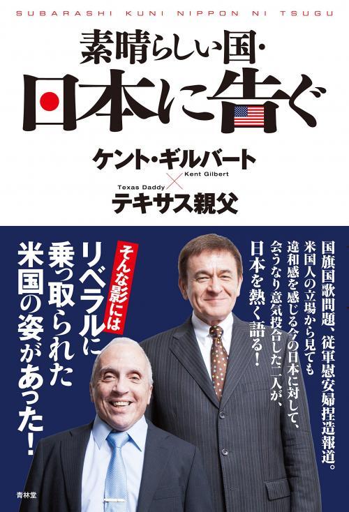 saikyounoenguntati2015715tekisatuoyajito.jpg