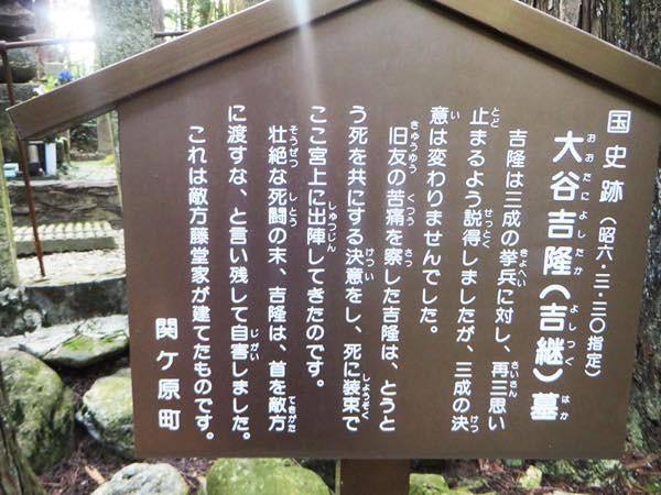 20150702 大谷吉継