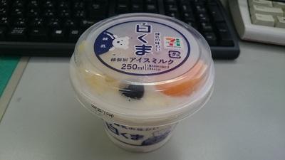 白くま(1)