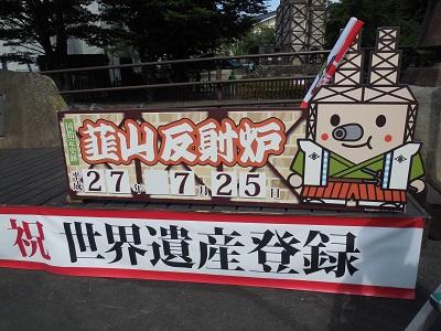 韮山反射炉(1)
