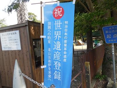韮山反射炉(3)