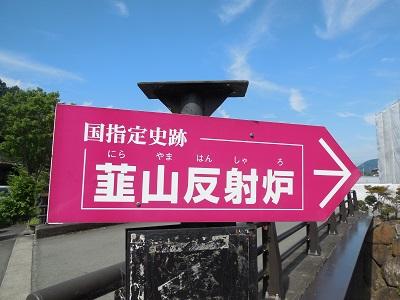 韮山反射炉(2)