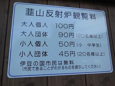韮山反射炉(4)