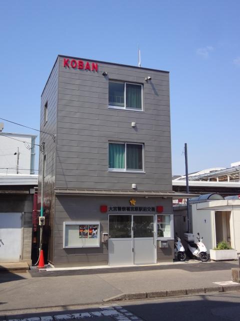 宮原駅前交番01